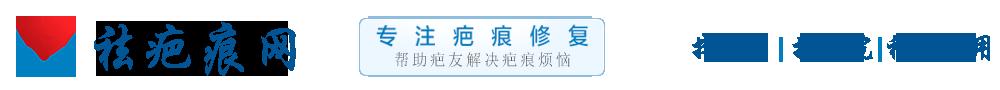 广州最好的祛疤痕医院